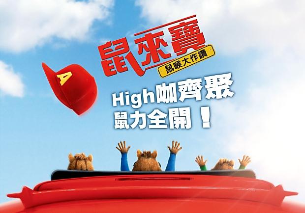 全球賣座電影《鼠來寶》全新大秀,預告片上線「鼠」力全開!