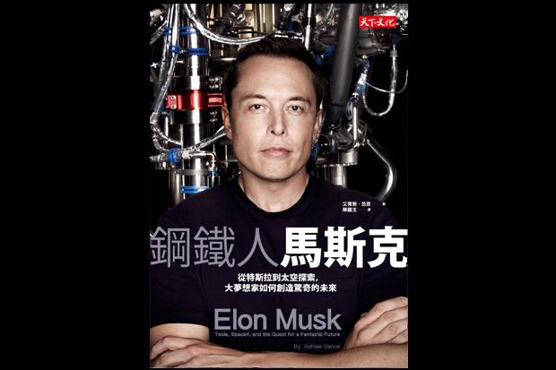你也可以成為主導自己未來的「鋼鐵人」!