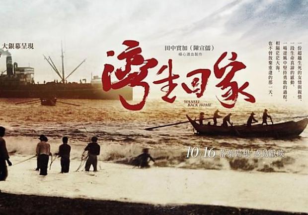 影評:《灣生回家》當日本歐吉桑輕輕唱起台灣雨夜花