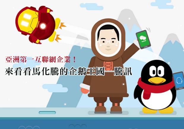 亞洲第一互聯網企業!來看看馬化騰的企鵝王國──騰訊