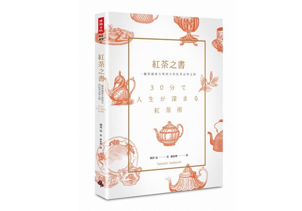 紅茶專家帶您走一趟!用知識穿越東西方的品味之旅