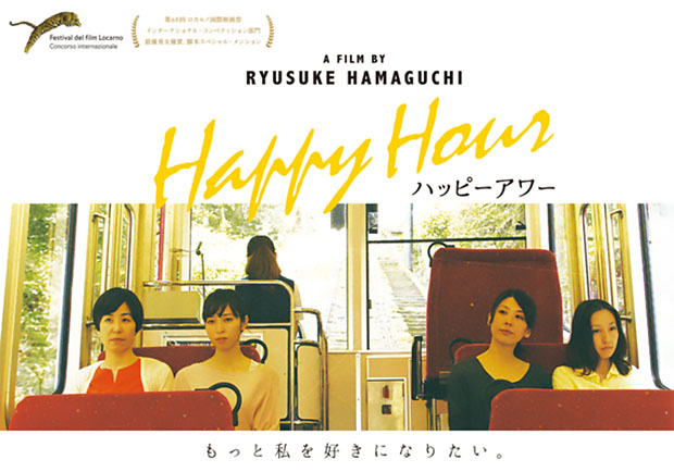 影評:《Happy Hour》冷靜文明裡的都市疏離