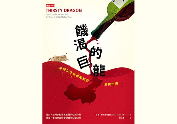 中國人重新改寫了葡萄酒市場遊戲規則!