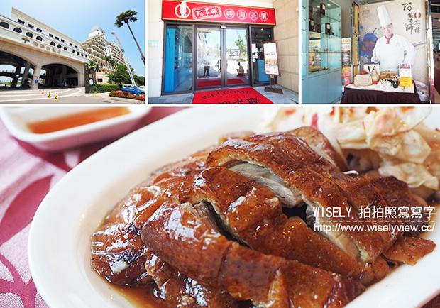 來阿基師觀海茶樓,品嚐夏日紫蘿焗龍蝦+美味櫻桃鴨