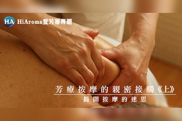 芳療按摩的親密接觸(上):揭開按摩的迷思