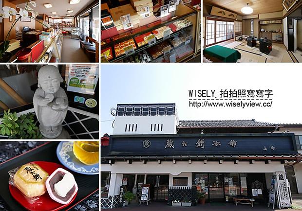 月銷數千的和菓子百年老店!日本千葉「蔵六餅本舗.木村屋」
