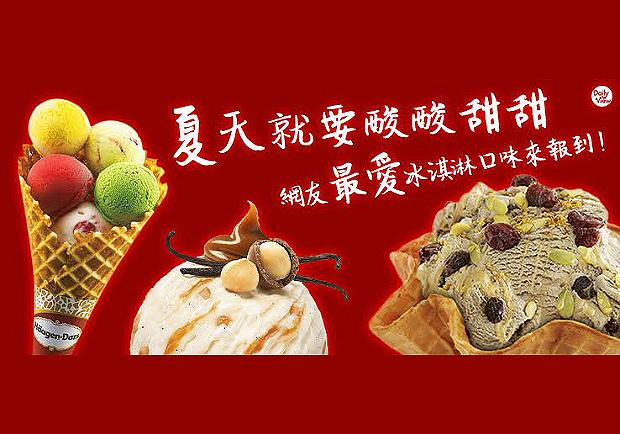 夏日不可少的消暑美味!十大冰淇淋口味熱門度排行