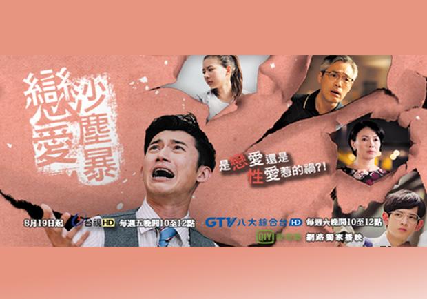 劇評:《戀愛沙塵暴》:電影給不起的人生風景,讓電視劇給你!