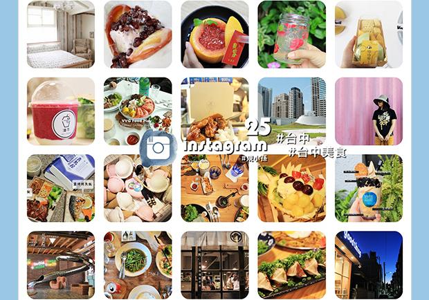 台中25間 instagram 超夯景點打卡美食,文青肯定愛、女孩會喜歡!