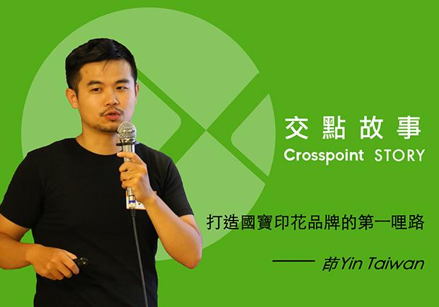 茚Yin Taiwan:打造國寶印花品牌的第一哩路!