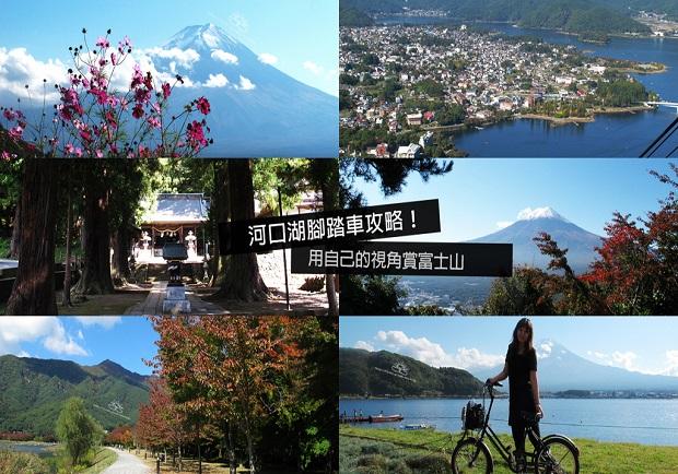 用自己的視角賞富士山!河口湖租腳踏車、景點安排完全攻略