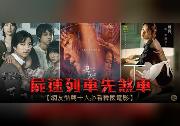 令人驚嘆的韓國電影產業!十大必看強片報你知