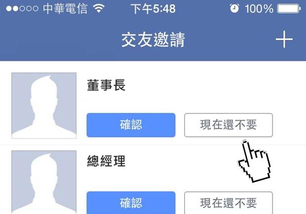 我主管要加我臉書好友,怎麼辦?