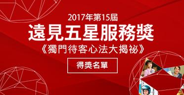 2017《遠見》五星服務獎