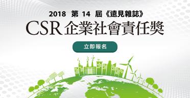 2018《遠見》CSR獎