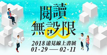 2018《遠見》線上書展