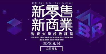 2018淘寶大學超級課堂