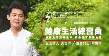 友邦人壽》健康生活練習曲