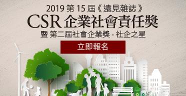 2019第15屆遠見CSR獎