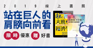 2019台北國際線上書展