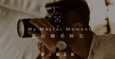 My Master Moment 我的精釆時刻