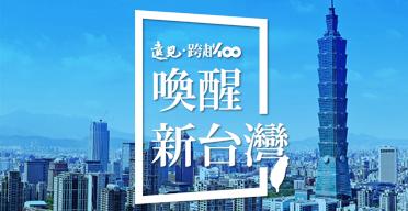 遠見跨越400期,喚醒新台灣