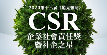 2020遠見CSR暨社企之星