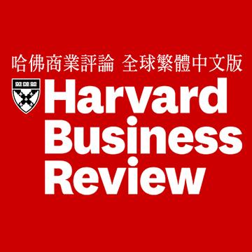 哈佛商業評論