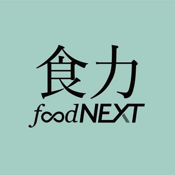 食力 foodNEXT