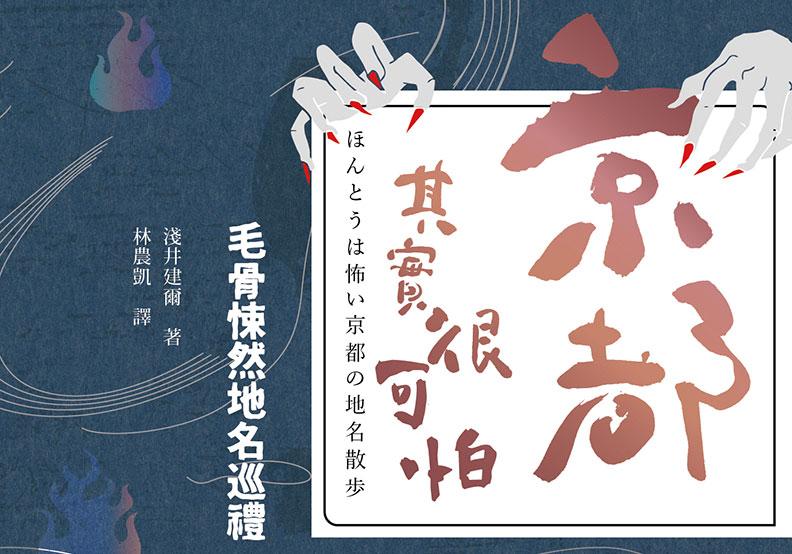崇道神社被封為「京都最可怕神社」的理由