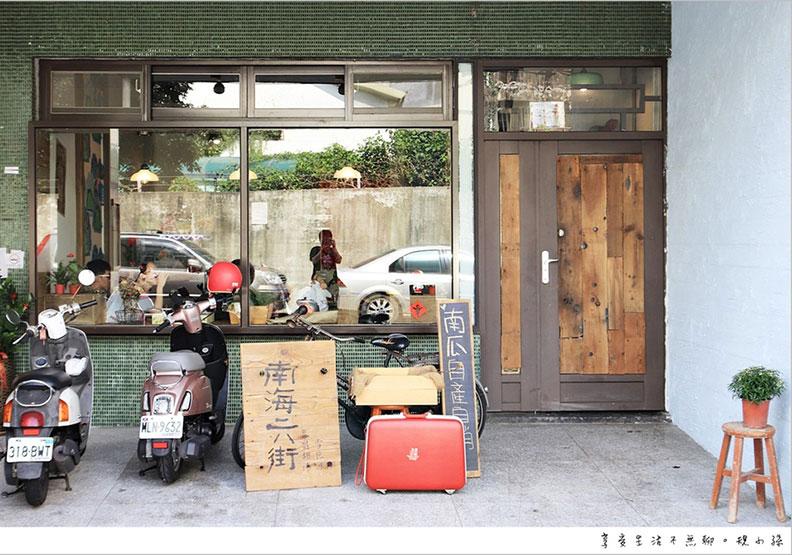 文青老屋冰店就在巷弄間:南海六街