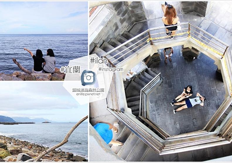 宜蘭頭城濱海森林公園:龜山島無敵海景就在你眼前