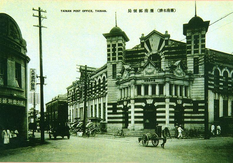 日本時代設立的台南郵政局