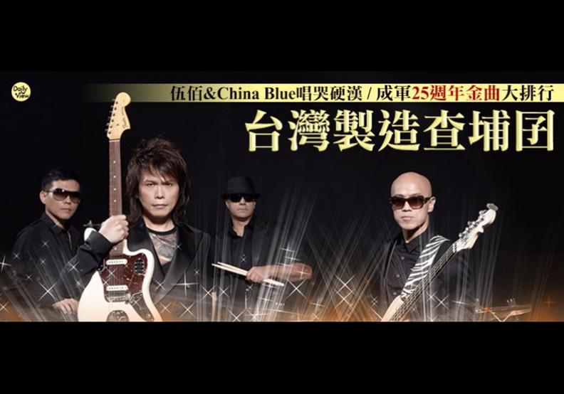 台灣製造查埔囝!伍佰&China Blue唱哭硬漢 成軍25週年金曲大排行