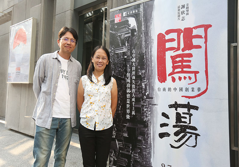 從《闖蕩》看中國 反思三代台商創業路