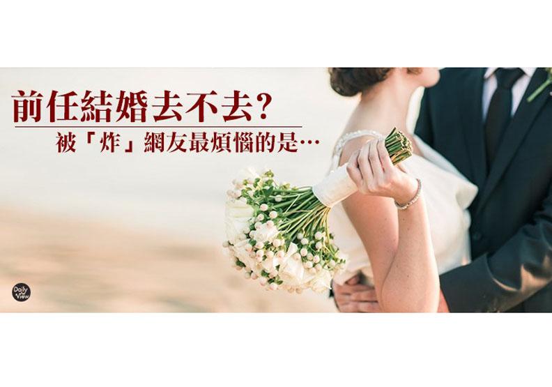 前任結婚去不去?被「炸」網友最煩惱的是…