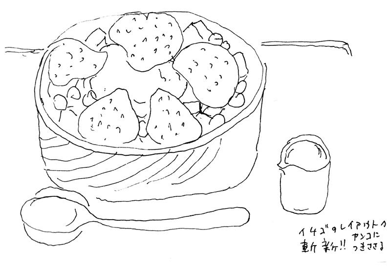 東京甘味食堂紀之善 廿年間的時光流轉