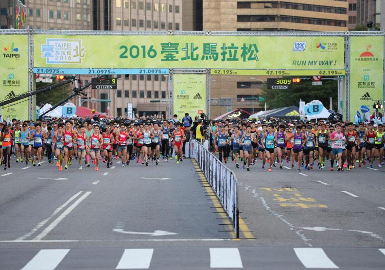 台北市馬拉松  希望台北因跑步而偉大