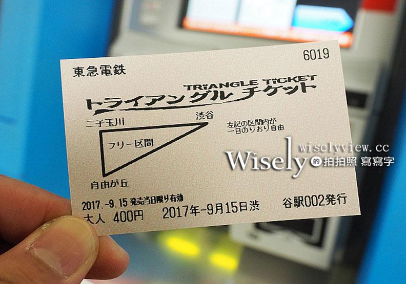 東京三角地區套票 甜點雜貨文青控愛用