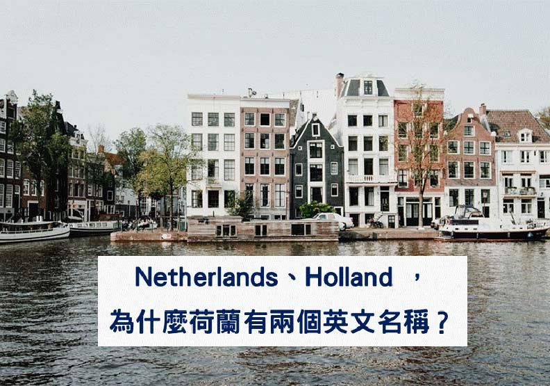 為什麼「荷蘭」的英文有兩種說法呢?