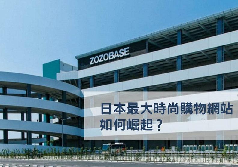 一定要學!看日本電商平台霸主如何崛起
