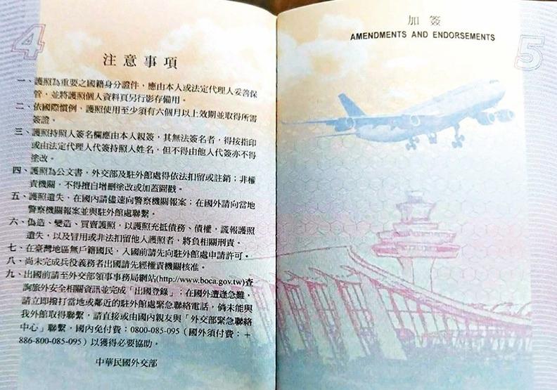 照片出包!護照19變 原來內頁還有這些圖案