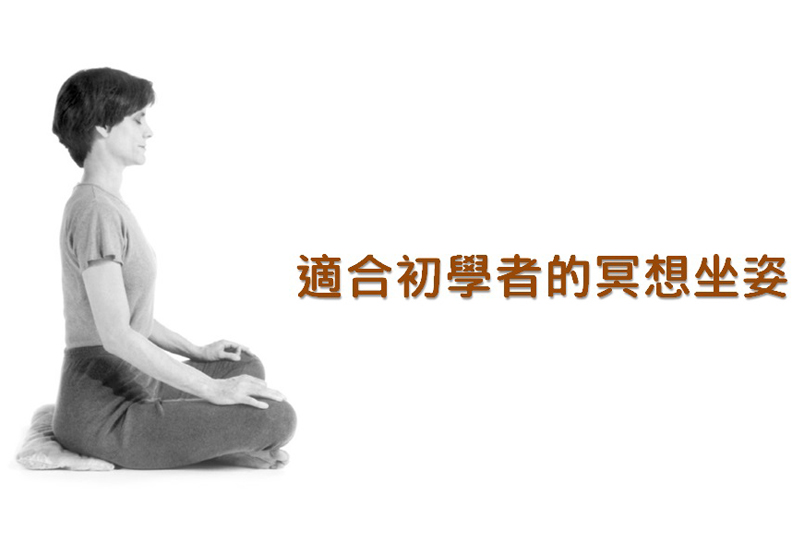 讓身體更容易放鬆的三種坐姿