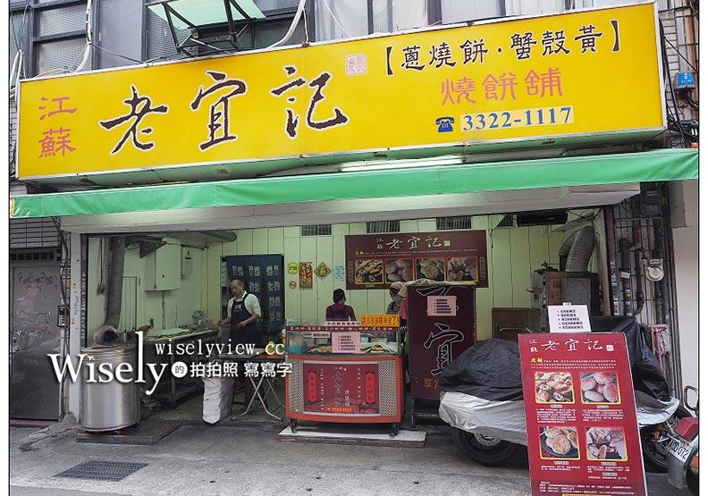 台北市南門市場限定美食:江蘇老宜記燒餅鋪