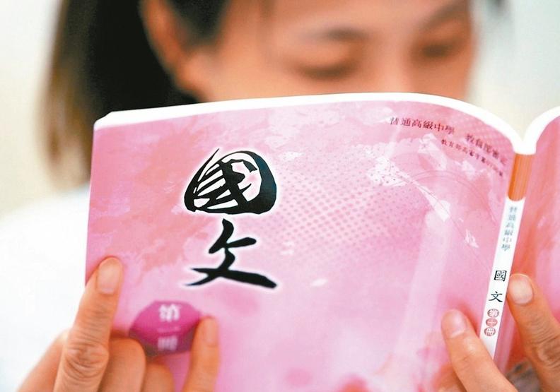 國文課綱文白比大動 出版社:要申請國賠