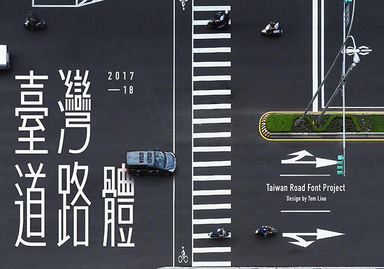 新時代漢字 字型概念提案