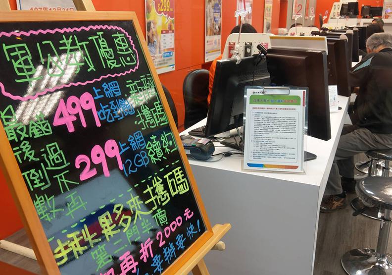 台灣電信業竟重演「衛生紙之亂」