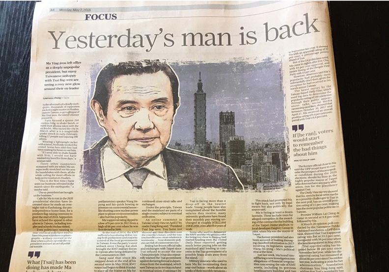 馬英九人氣急速回溫 港媒全版報導「他回來了」
