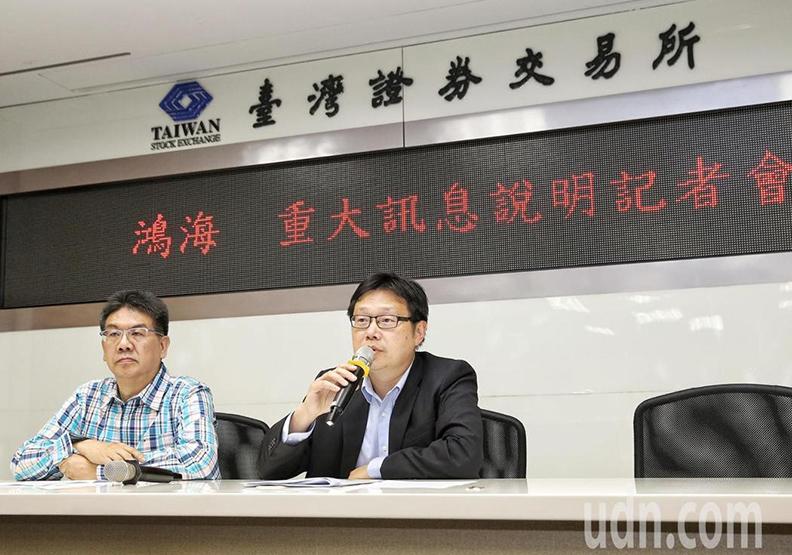 鴻海宣布減資 每股退2元現金給股東