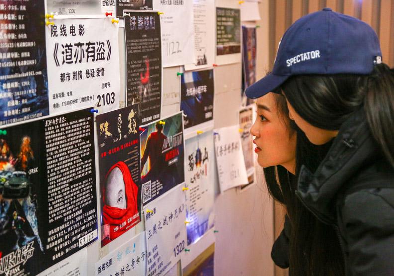 台灣人的北漂電影夢